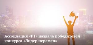 Директор управляющей компании «Юбилейный-2007» Виталий Синев получил награду Всероссийского конкурса лучших практик управления домами
